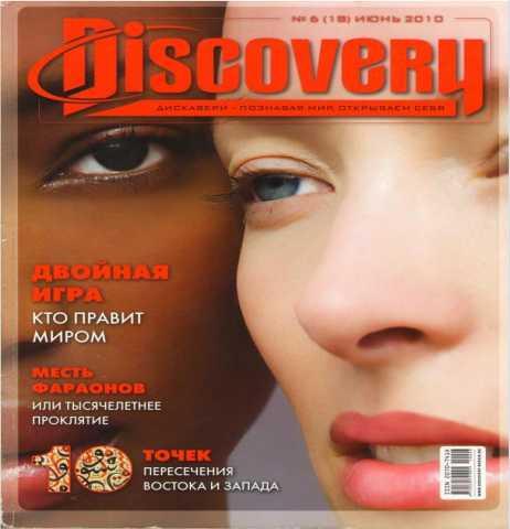 Продам: «Diskovery» журналы: № 8 (20) 2008, № 6
