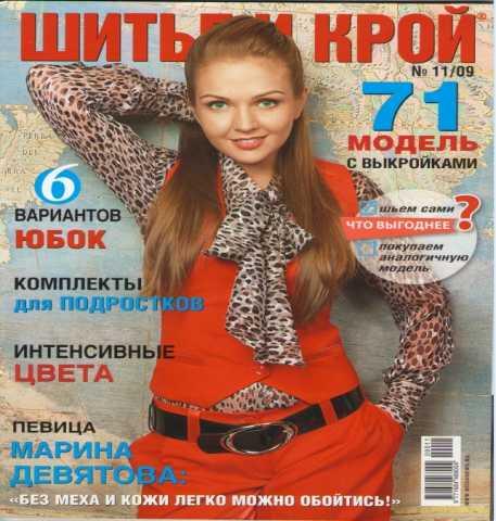 Продам «Шитье и крой» журналы за 2009, 2010 г.