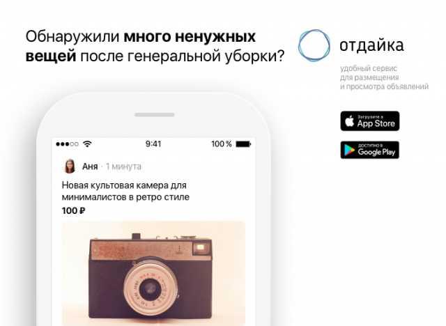 Отдам даром: Мобильное приложение Отдайка