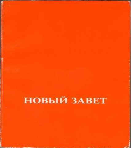 Продам: Новый завет. Юбилейное издание