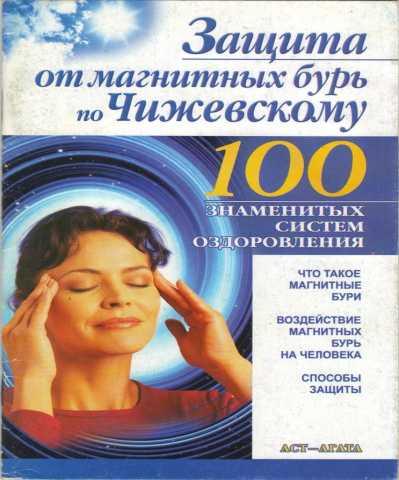 Продам: Защита от магнитных бурь по Чижевскому
