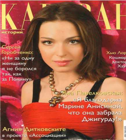 Продам «Караван историй» журнал 2009/8, 2013/11
