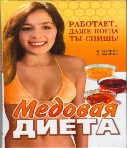 Продам: Медовая диета