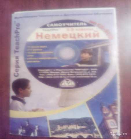 Продам Самоучитель нем.языка на CD-ROM
