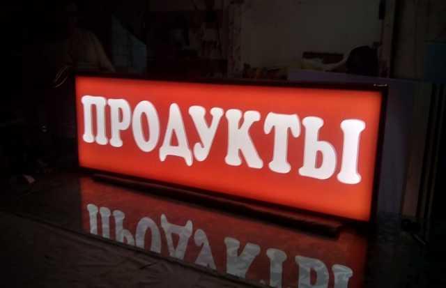 Предложение: Световой короб Изготовление Краснодар