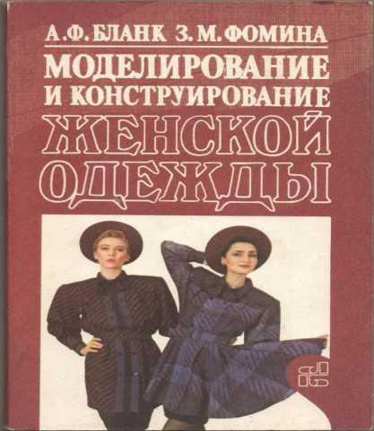 Продам: Моделирование и конструирование женской