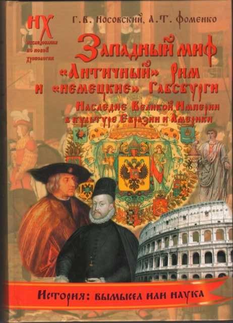 Продам: Западный миф. «Античный» Рим и «немецкие