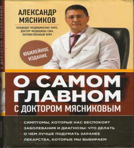 Продам: О самом главном с доктором Мясниковым