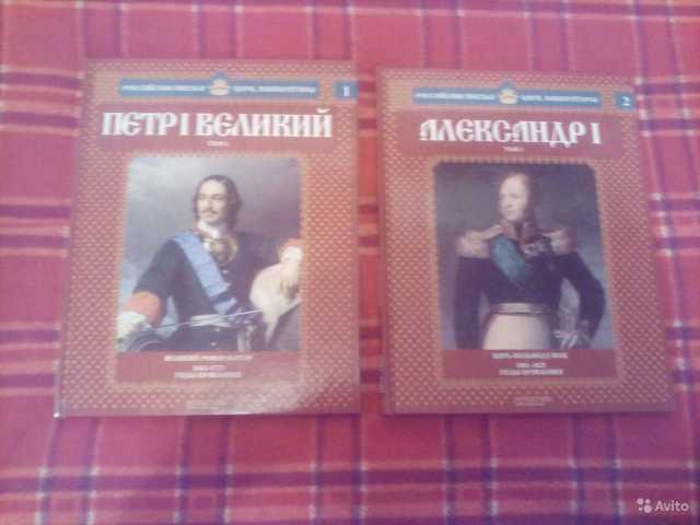 Продам Петр I.Александр I.Hachette Collections