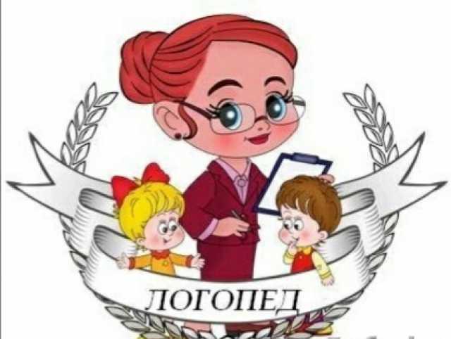 Логопед дефектолог барнаул