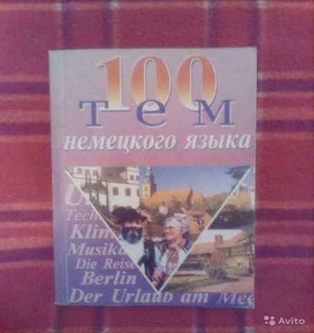 Продам 100 тем немецкого языка