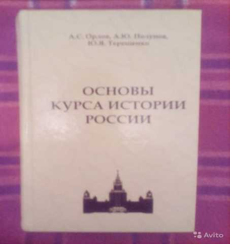 Продам Основы курса истории России