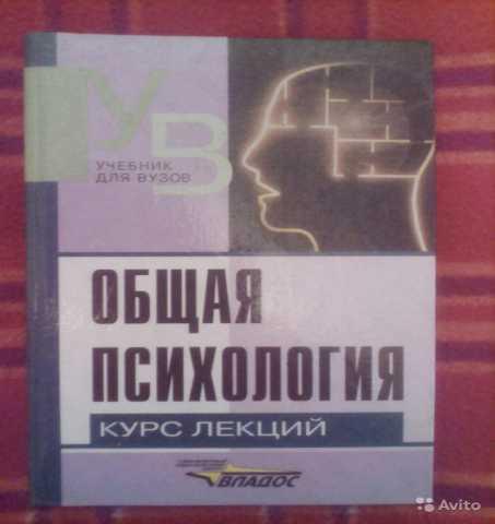 Продам Общая психология Е.И.Рогов