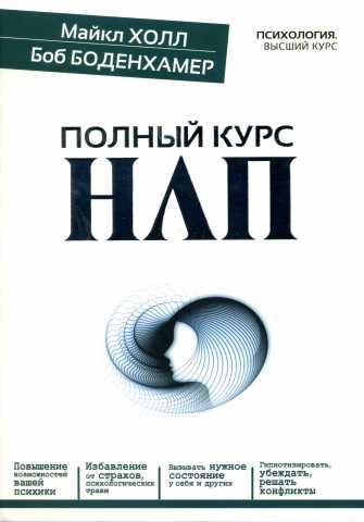 Продам Полный курс НЛП - (Практика гипноза и пс