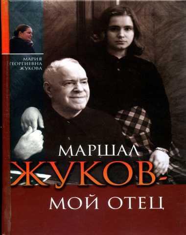 Продам Маршал Жуков - мой отец. Мария Георгиевн