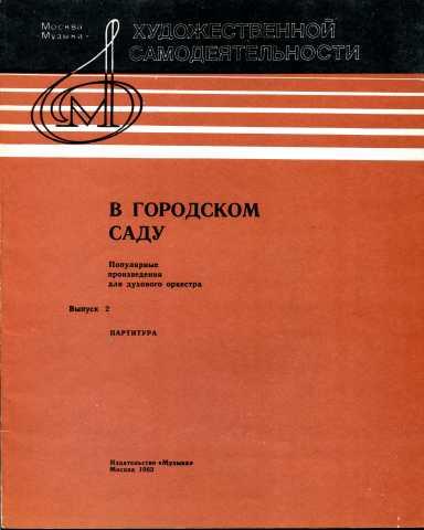 """Продам Партитура для духового оркестра """"В город"""
