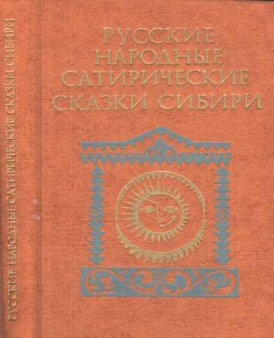 Продам Сатирические сказки Сибири