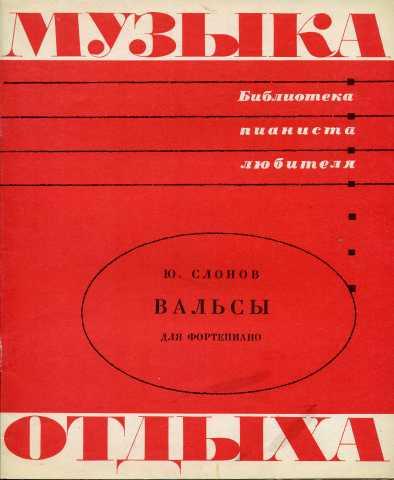 Продам Ноты вальсов Ю. Слонова для фортепиано