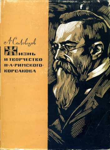 Продам Жизнь и творчество Римского-Корсакова