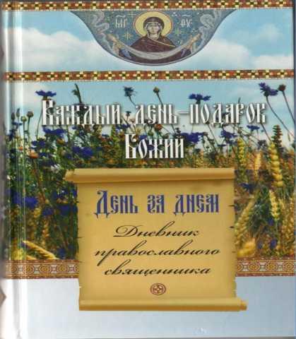 Продам: День за днем. Дневник православного свящ