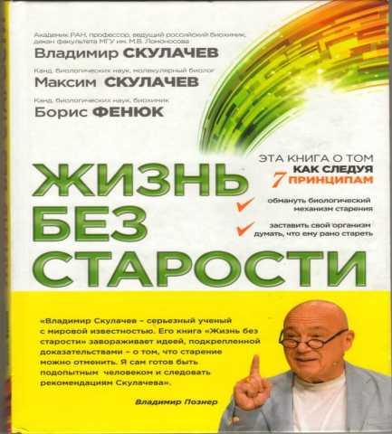 Продам: Жизнь без старости. Скулачёв В.