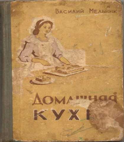 Продам: Домашняя кухня. Василий Мельник