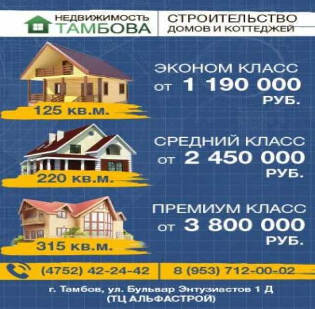 Предложение: Строительство домов в Тамбове и области