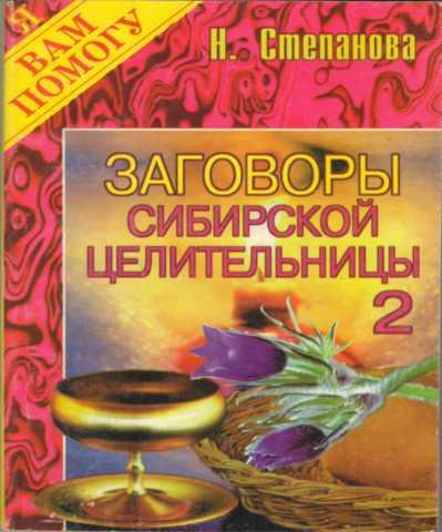Продам: Заговоры сибирской целительницы