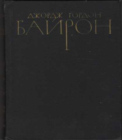 Продам: Джордж Гордон Байрон. Поэмы и сатиры