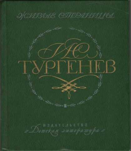 Продам: Живые страницы. И.С. Тургенев