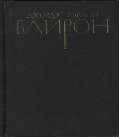 Продам: Джордж Гордон Байрон. Стихотворения