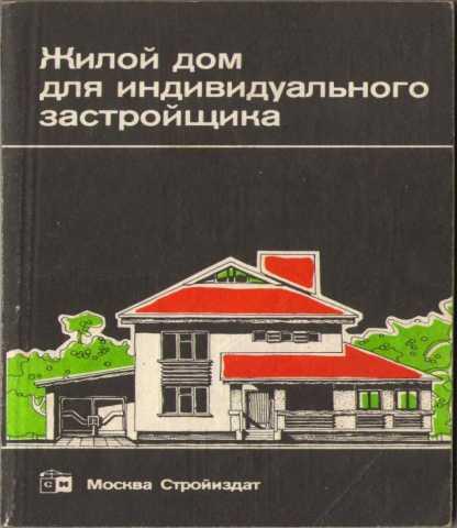 Продам: Жилой дом для индивидуального застройщик
