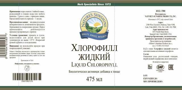 Продам Хлорофилл жидкий