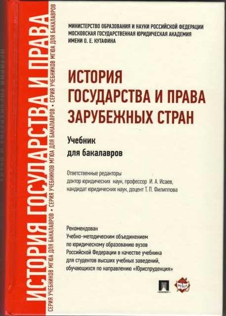 Продам История государства и права зарубежных с