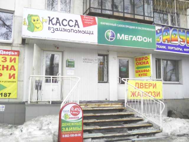 Сдам: Помещение в центре Кыштыма, ул.Ленина6