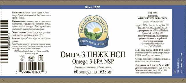 Продам Омега-3
