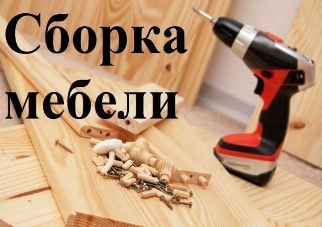 Предложение: Доставка мебели, сборка/разборка 24 часа