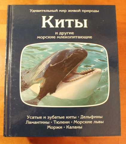 """Продам книги """"Удивительный мир живой природы"""""""