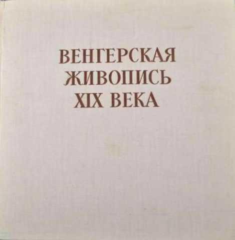 """Продам Альбом """"Венгерская живопись 19 века"""""""