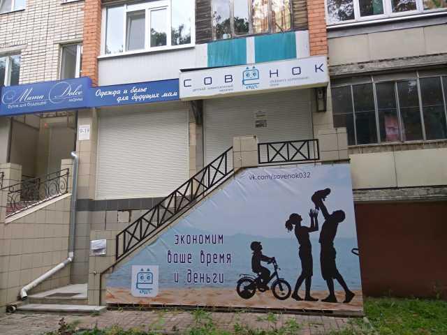 Предложение: Детский комиссионный магазин Совёнок