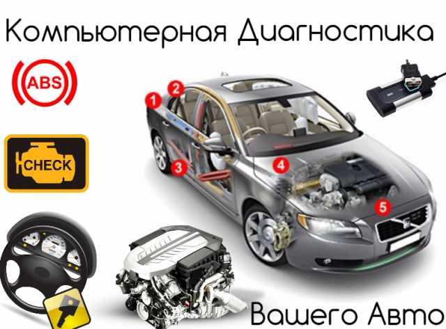 Предложение: Диагностика легкового и грузового авто