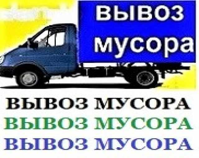 Предложение: Вывоз строй мусора