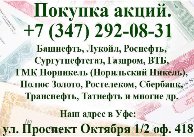 Куплю акции Башнефть, Транснефть, Лукойл.