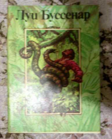 Продам 13 книг Луи Буссенара (приключения)
