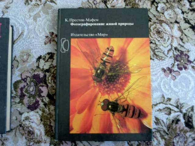 """Продам Книга """"Фотографирование живой природы"""""""