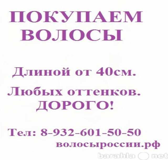Куплю волосы в Иваново! Дорого!волосыроссии.рф