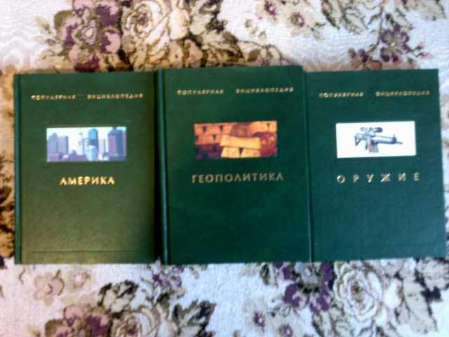 Продам Четыре книги популярной энциклопедии