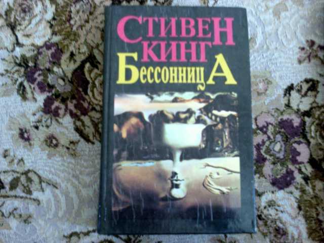 """Продам Книга Стивена Кинга """"Бессонница"""""""