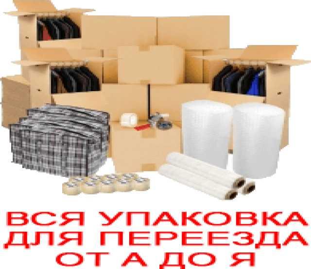 Продам Упаковка, коробки, ящики