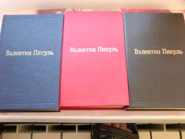 Продам 3 книги Валентина Пикуля